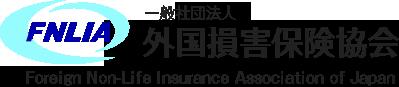 FINLIA 一般社団法人外国損害保険協会